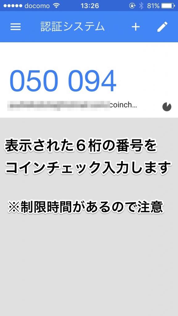 認証システムの6桁の番号