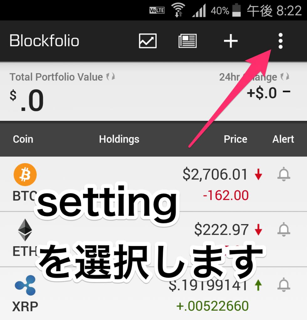 blockfolio setting 選択