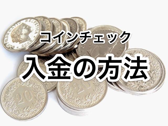 コインチェックの入金の方法