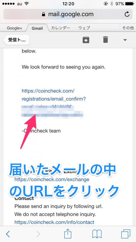 コインチェックからのメールを確認する
