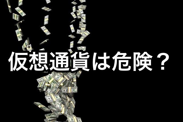 ビットコイン 仮想通貨 危険 リスク 危ない 怖い