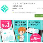 コインチェック アプリケーション アプリ 公式 ウィジェット