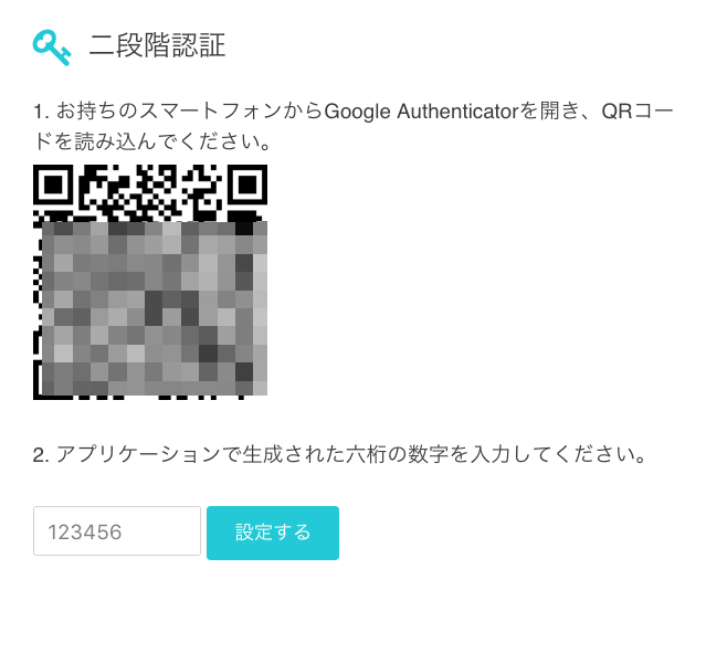 QRコードを確認する