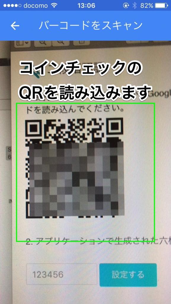 QRコードを読み込み6桁の暗証番号を入力します