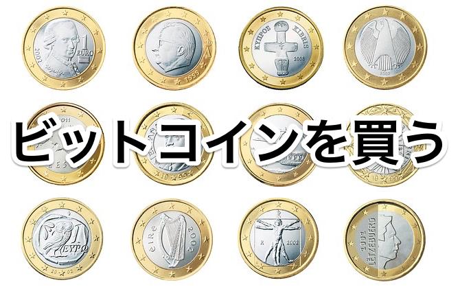 ビットコイン購入、ビットコイン 買い方