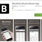 仮想通貨の価格変動による時価総額を管理するアプリ