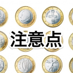 初めての仮想通貨投資。注意点。