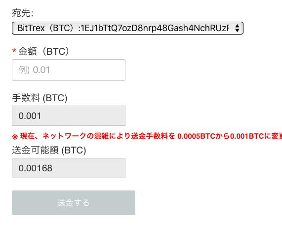 ビットコイン 送金 bittrex 手数料