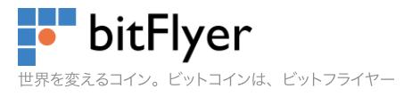ビットフライヤー ロゴ