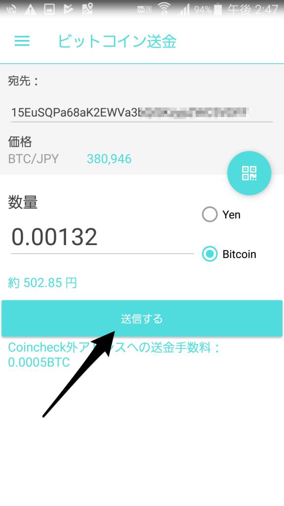 金額を確認してビットコイン送金
