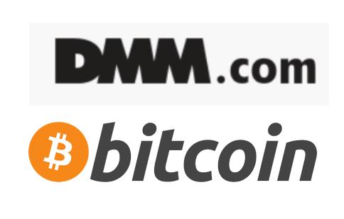 DMMポイントチャージ ビットコイン