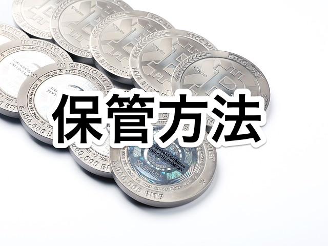 コインチェック 仮想通貨 保管方法
