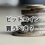 ビットコイン 買うべき アイキャッチ