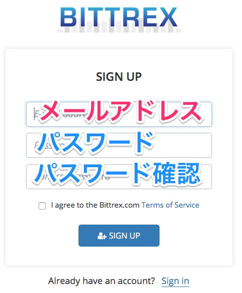 bitrex メールアドレス パスワード