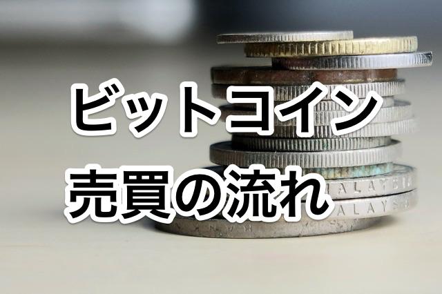 ビットコイン 流れ