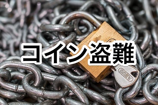 コインチェック 盗難 安全 トップ